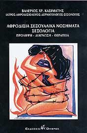 βιβλίο δερματολόγου-αφροδισιολόγου Βαλέριου Κασιμάτη για τα Σεξουαλικώς μεταδιδόμενα νοσήματα